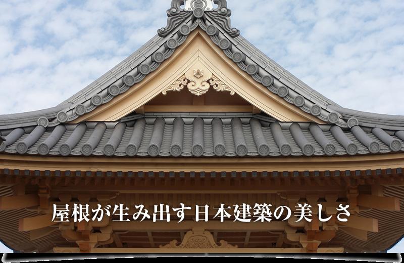 屋根が生み出す日本建築の美しさ