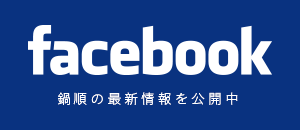 鍋順Facebookページ